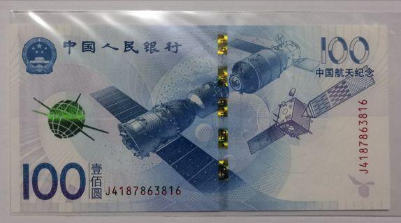 中国人民银行 航天钞