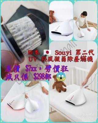 日本 🇯🇵 Souyi 第二代全新改良 UV 熱風殺菌除塵蟎機