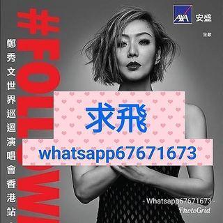 求求求求求求求求求求飛 鄭秀文 演唱會 980 680 380