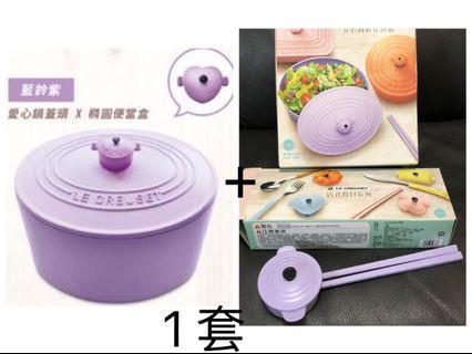 全新台灣Le Creuset x 7-11粉紫雙層微波食物盒+磁石筷子一set