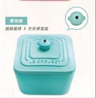 全新台灣Le Creuset x 7-11薄荷綠色雙層微波食物盒