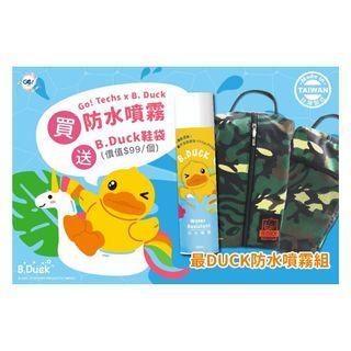 B.Duck X GO!TECHS 防水噴霧  即買即送 B. Duck 旅行鞋袋 1 個 (數量有限,送完即止)