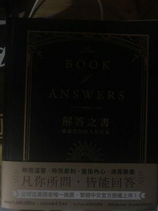 The book of answers 解答之書