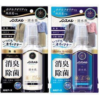 🌸日本製 白元清水香 便攜型消臭除菌噴霧🌸