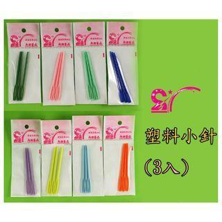 ◤西西`s◢ 手工藝材料 32486 塑料小針(3入)不挑款挑色 全新素材 繩線編織 卡片設計 兒童DIY 拼布 滿額免運