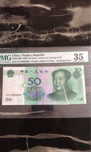 獨一無二錯體中國人民銀行伍拾元PMG35罕有