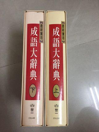 成語大辭典