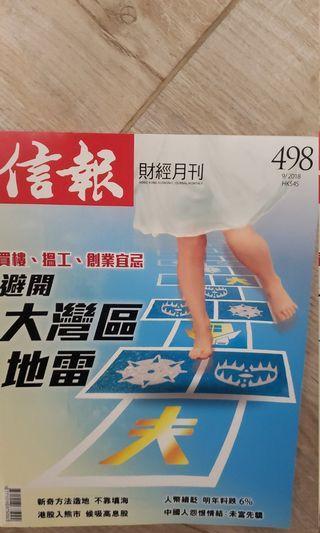 信報月刊 2018年9月 498 大灣區