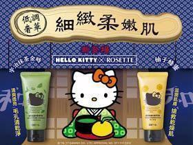 日本Rosette x hello kitty限定版洗顏膏120g