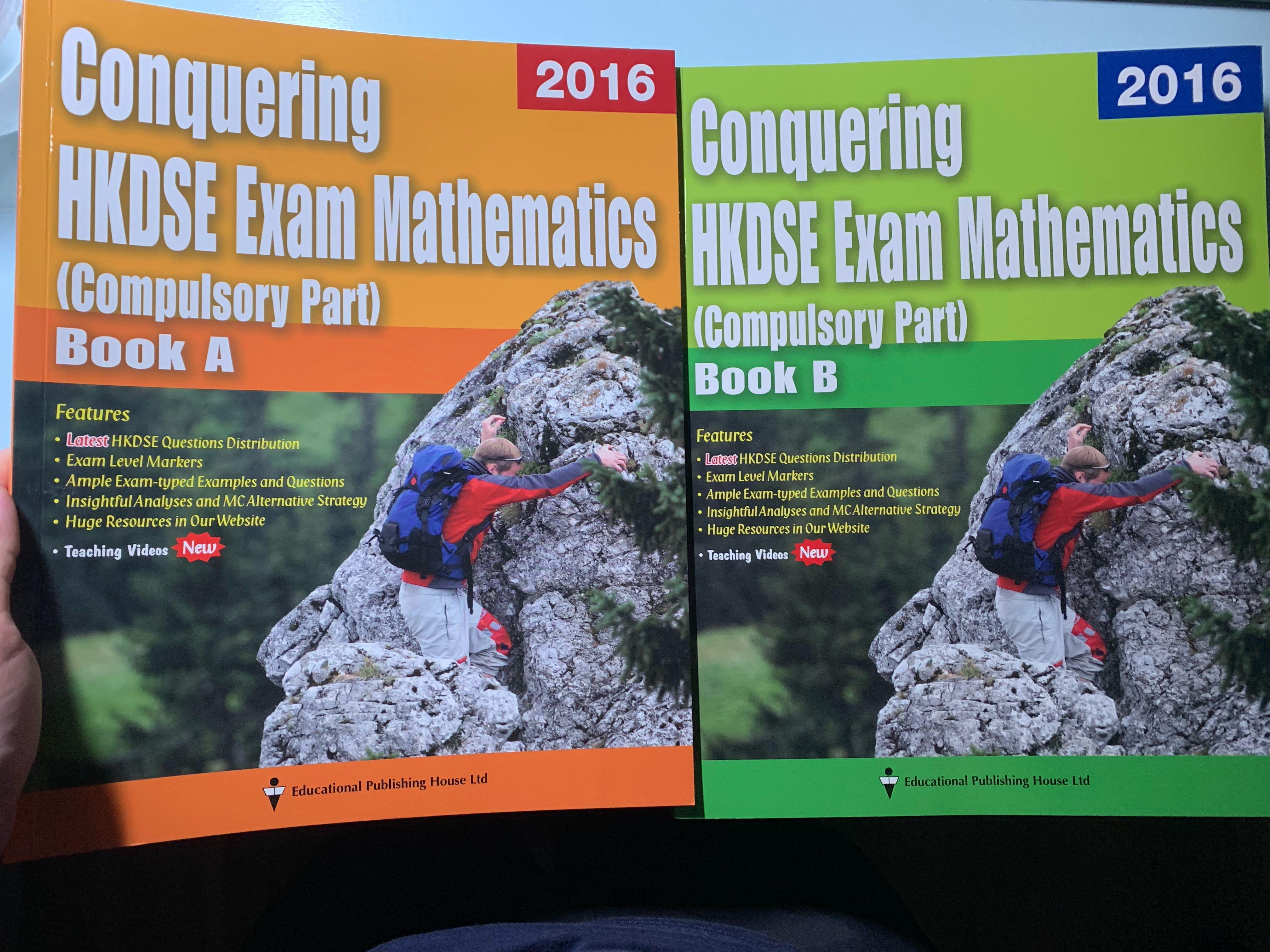 高中數學練習Conquering HKDSE exam Mathematics 2本全新(Book A