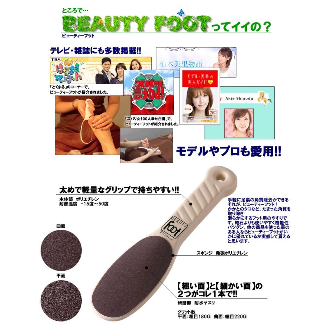 日本Cosme大賞Beauty Foot腳挫