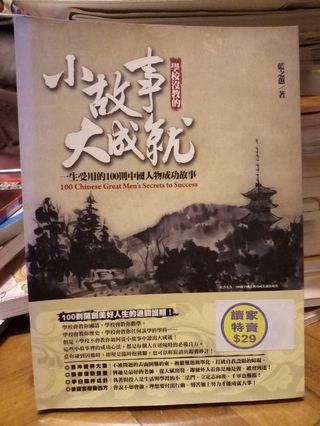 《小故事 大成就 一生受用的100則中國人物成功故事》