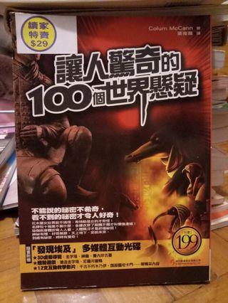 《讓人驚奇的100個世界懸疑》