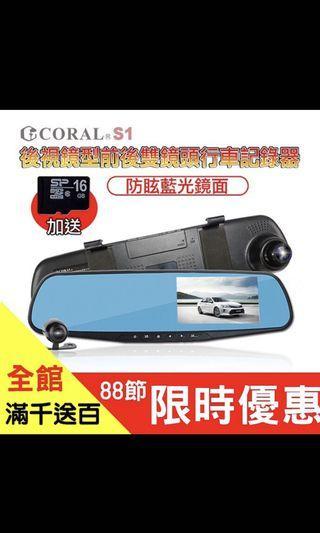 🚗父親節特惠🚗 免運❗️後視鏡行車記錄器 140度全高清玻璃鏡頭 雙鏡頭 多功能 CORAL s1