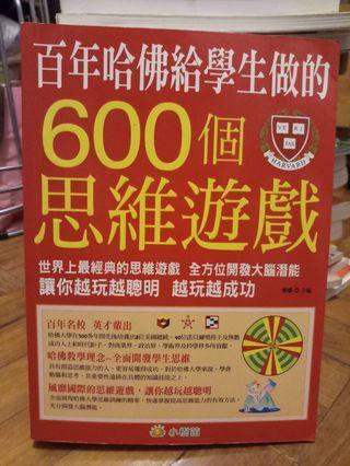 百年哈佛給學生做的600個思維遊戲