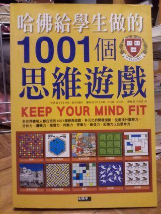 哈佛給學生做的1001個思維遊戲