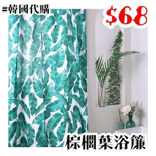 🇰🇷韓國直送 自家設計 棕櫚葉浴簾 Korea Design Palm Tree Leaf Shower Curtain