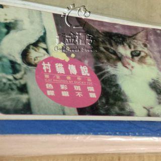 Postcard Set: 2000 謝至德作品 村貓傳說