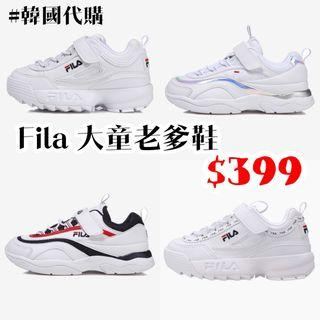 🇰🇷韓國直送 Fila Ray / Disruptor 2 Kids Dad Shoes 大童老爹鞋