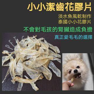 寵物潔齒淡水花膠片