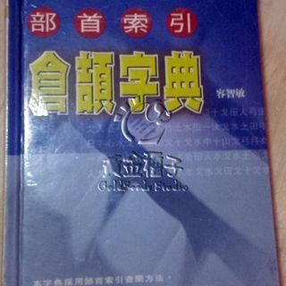 明窗:  部首索引‧倉頡字典