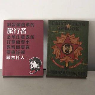 彩雲堂復古筆記簿 / vintage notebook