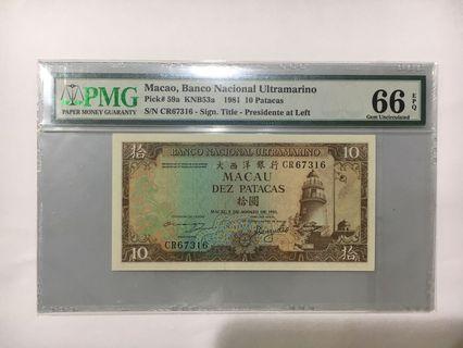 1981年澳門大西洋銀行$10,靚靚燈塔,PMG 66EPQ