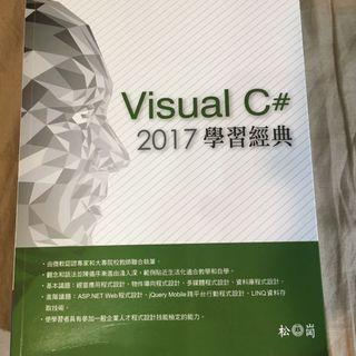 🚚 Visual C# 2017 學習經典