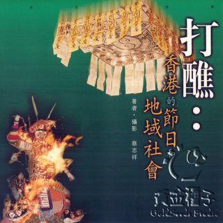 2000 打醮香港的節日和地域社會