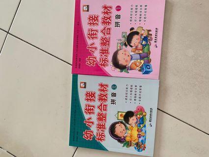AEIOU Chinese books