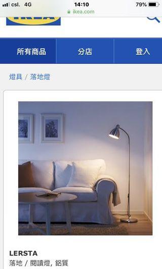 IKEA LERSTA 落地 / 閱讀燈, 鋁質