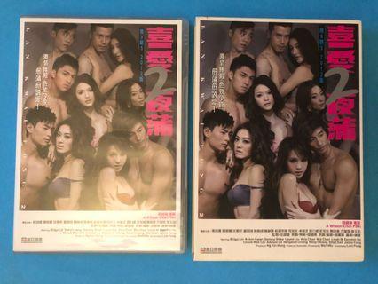 """🈹️""""喜愛夜蒲2""""DVD"""