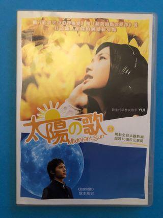 "🈹️塜本高史 YUI""太陽之歌""DVD"