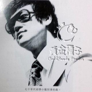 2000 永恆的巨星李小龍