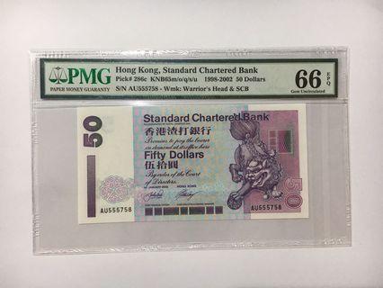 2002年渣打銀行$50,AU版豹子頭8尾,PMG 66EPQ