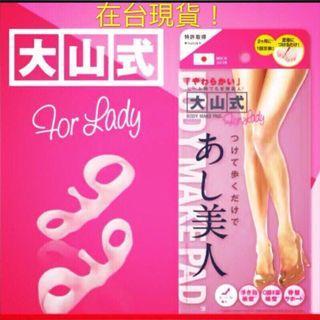 日本大山式足趾環粉色版 分趾器 分趾環 導正美腿器 瘦身 瘦腿 骨盆矯正 矯正O型腿 足部矯正器
