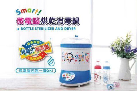 [GWP] PUKU Steam Bottle Steriliser & Dryer