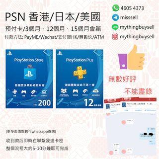 [特平]香港日本美國PSN/PSV/PS3/PS4 Playstation Network