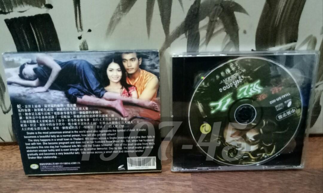 鬼妻2蛇女 (Thai Movie)