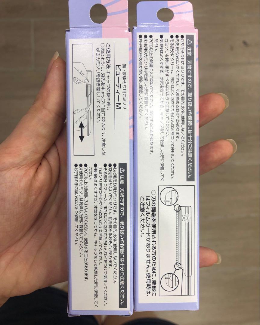 *日本🇯🇵現貨包郵*貝印 Kai Razor 修眉刀 5支