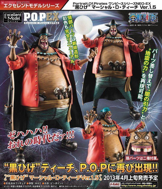 黑胡子 POP  EX 海賊王