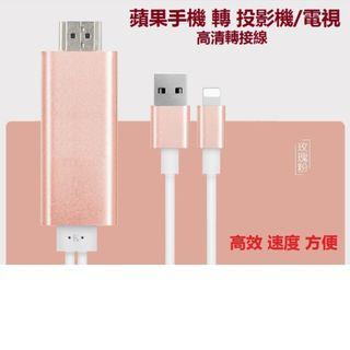 蘋果ios Apple 轉HDMI高速訊號傳輸線 畫面音訊無延遲 1080P Dr.Mango