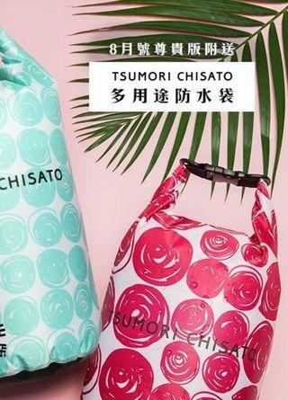 TSUMORI CHISATO Store HK多用途防水袋