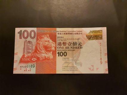 (趣味號) 000189 香港上海匯豐銀行$100紙幣
