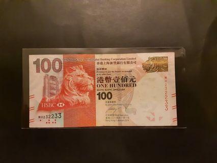 (趣味號) 232233 香港上海匯豐銀行$100紙幣