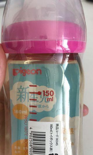 Pigeon Milk Bottle