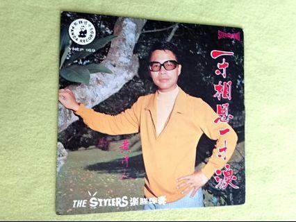 Reserve Wong Ching Yian 黃清元 ~ 一寸相思一寸淚 Ep. Vinyl record