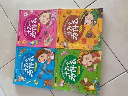 4 Chinese Why questions Books