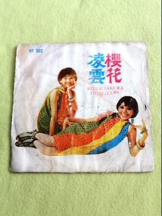 Rita Chao + Sakura Teng 凌雲 + 櫻花 ~ hitmakers. Ep. Vinyl record