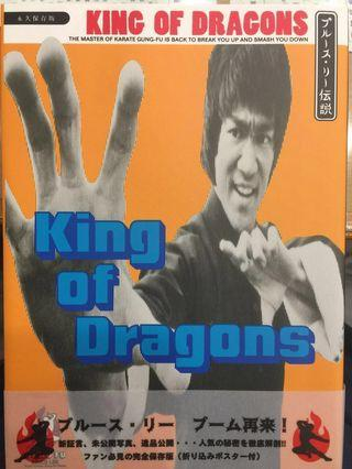 李小龍 伝説 Bruce Lee King of Dragons 日文版